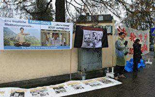 人權日  慕尼黑多團體抗議中共踐踏人權