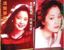 邓丽君(上)最有影响力文化人与六四天安门