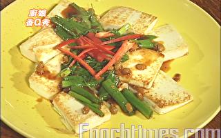 【厨娘香Q秀】客家煎豆腐