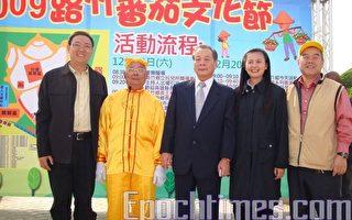 路竹番茄交化节,乡长王和雄(中)欢迎民众莅临参与。(摄影:钟宝琴/大纪元)