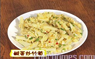 【厨娘香Q秀】咸蛋炒竹笋