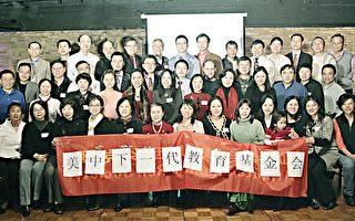 """参加""""美中下一代教育基金会""""成立大会的全体人员合影,将爱心传递给中国贫穷地区的孩子们。(摄影:里娜 / 大纪元)"""