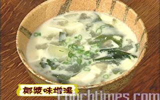 【厨娘香Q秀】椰浆味增汤
