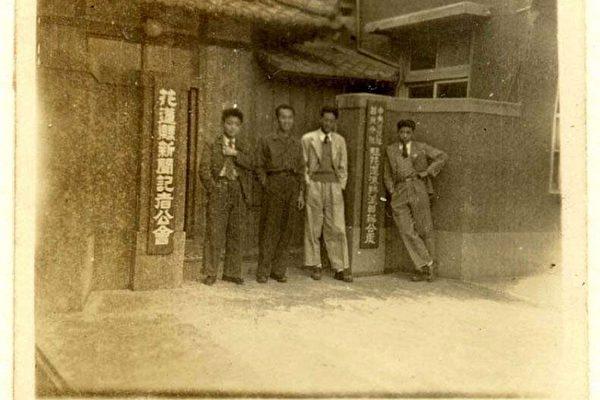 文史工作者葉柏強常網標老照片留歷史,這張約攝於民國35年的照片,還可見「中央通訊社台北分社駐花蓮港特派員辦公室」及「花蓮縣新聞記者公會」銜牌。(葉柏強提供)