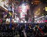 人们在纽约时代广场迎接2010年到来 (摄影:爱德华 / 大纪元)