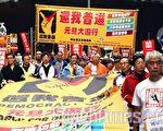 遊行人士高舉爭取雙普選和結束一黨專政等橫幅和標語牌。(攝影:潘璟橋/大紀元)