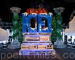 華盛頓冰雕展 (攝影:李莎/大紀元)