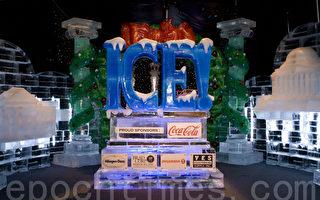 組圖:華盛頓冰雕展