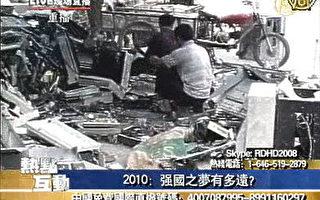 中共宣称它的经济实现了V型反转,但老百姓的收入却没跟着转,中国不但以低廉的劳工成了世界最大工厂,全球最大的电子垃圾场也相应的在中国。(新唐人)