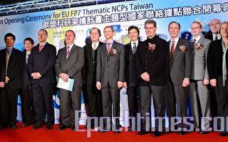 台湾科研与欧盟接轨 NCP Taiwan开幕