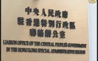 中共中使馆阻挠神韵晚会,丑态毕露,正显示其色厉内荏与心虚害怕。(新唐人)