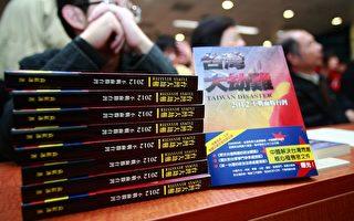 袁红冰教授《台湾大劫难》这本书警醒台湾人民,中共导弹加上糖衣炮弹是一种宣传统战。图为《台湾大劫难》在台发行。(摄影:宋碧龙/大纪元)