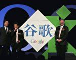 "Google在2006年于北京成立分公司,并正式命""谷歌""为其中国公司名称;此情此景与如今的中国梦碎,形成强烈对比。(摄影:Guang Niu/Getty Images)"