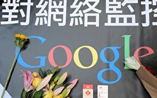 揭秘谷歌中國對敏感詞彙的驚人過濾