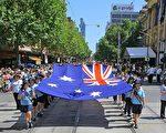 1月26日是澳洲国庆日,西澳将有2600人在澳洲历史上最大的公民身份仪式上,宣誓加入澳洲国籍。图为小孩子们举著巨大的澳洲国旗(摄影:陈明/大纪元)