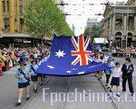 1月26日, 澳大利亚国庆日墨尔本举行庆祝大游行。(摄影:陈明/大纪元)