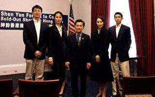 美国会香港神韵停演新闻会 议员吁国际关注