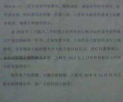 上海借胡锦涛和世博会名义抢财产