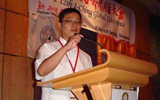林嘉佑老師在世界易經大會中發表演說。(林嘉佑提供)