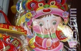 圖中的新年裝飾品,小販賣馬幣8令吉,而附近的中國貨僅賣4令吉。小販歎息生意難做。(攝影:馬淑賢/大紀元)