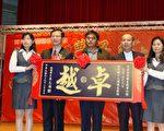 桃园县各界庆祝农民节大会(摄影:徐乃义/大纪元)