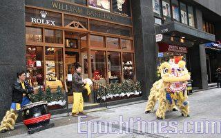 威廉巴瑟曼珠宝店舞狮迎新年