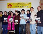 图:2月6日,平权会多伦多分会30周年庆祝,分会职员、新书《话说唐人街》的部分作者及有关人士在庆祝活动上(摄影:周行/大纪元)