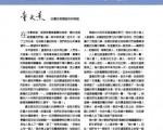 《新纪元周刊》第156期【逍遥法中】栏目 (2010/01/14刊)