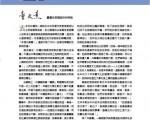 《新纪元周刊》第155期【逍遥法中】栏目 (2010/01/07刊)