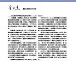 《新纪元周刊》第146期【逍遥法中】栏目 (2009/11/05刊)