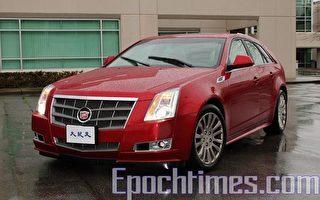 与凯迪拉克一起去旅行 2010 Cadillac CTS Sport Wagon
