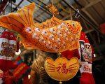 鱼象征年年有余,是中国人过年时很喜爱买的饰物。(摄影:李明/大纪元)