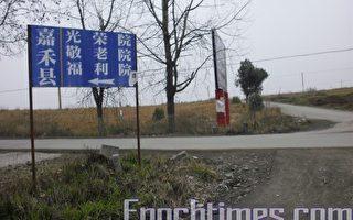 湖南省嘉禾县田心乡平头砠东边的一条公路(知情者提供)