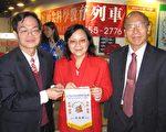 郭董事长颁赠感谢锦旗给洪坤森主任。(摄影:李容耕/大纪元)