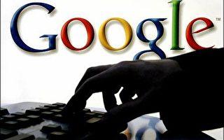 谷歌被駭 美國鎖定中國間諜軟體工程師