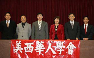 美西华人学会研讨台湾大选与台美中关系