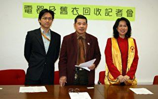 台湾会馆第6次举行电器及旧衣物回收