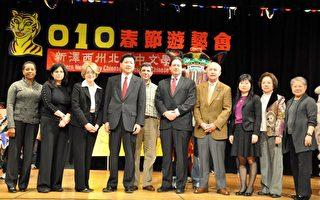 國會議員弗林海森(右四),紐約華僑文教中心副主任劉素秋(右三)參加北新中文學校春節聯歡會;左四為校長黃元傑。(北新中文學校提供 )