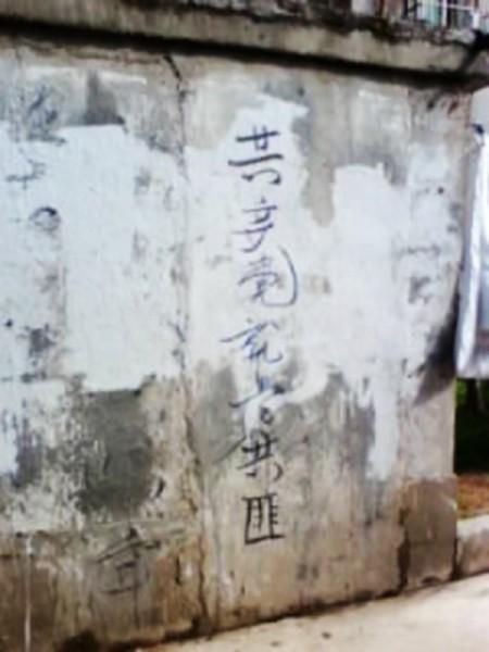 張君偉書寫的標語:共產黨就是共匪(大纪元)