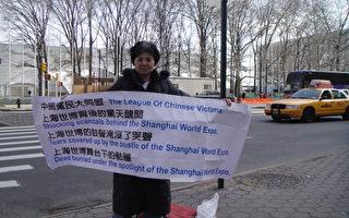 葛丽芳:请帮助中国人民跳出火坑