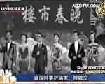 兩會辦成了中共政界的「春晚」?(1)
