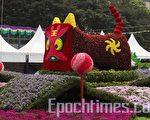 老虎造型花卉(摄影:潘在殊/大纪元)