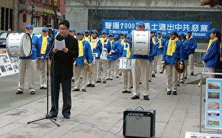 蒙城華人聚會 聲援七千萬三退大潮