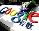对中共来说,谷歌退出中国大陆的决定远远不止是一个商业决定,而是一个政治影响深远的姿态。 (Getty Image )