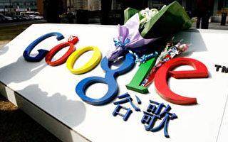 章天亮:谷歌事件,政治还是维权