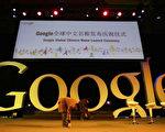 2006年4月12日在北京举办的谷歌全球中文名称发布仪式。(Getty Image)