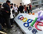 英国媒体《经济学家》近日发表文章指出,中国黑客对谷歌的攻击及中共政府进一步收紧网络言论审查是谷歌离开中国市场的原因。图为1月14号在北京,人们聚集在谷歌总部外。(FREDERIC J. BROWN/AFP/Getty Images)