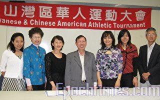 灣區華運會國標舞比賽開始報名