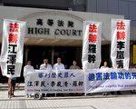 诉江案的原告朱柯明与傅学英,在高等法院前举行新闻发布会。(大纪元)