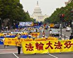 法轮功学员在美国华盛顿DC举行大游行(大纪元)